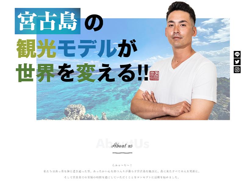 宮古島の海をイメージした構成、魅力が伝わるような素材を使用し、フッダーは海の波をイメージし作成しました。